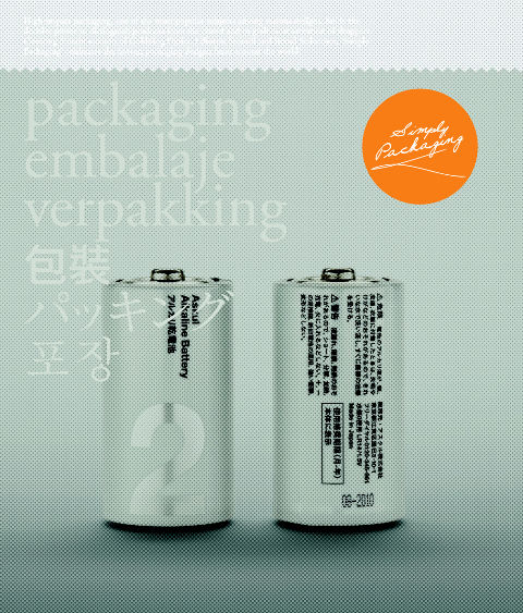 <i>Simply Packaging</i>, published by Viction:ary, distributed in the United States by Gingko Press