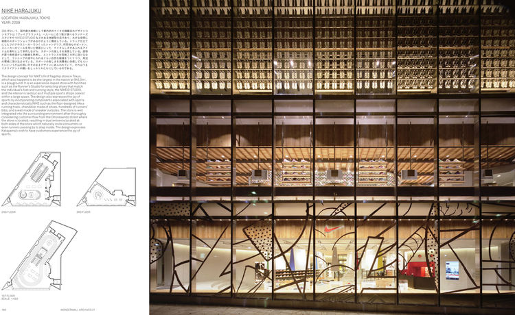 Hard to imagine a more clever way to hang scores of pair of Nikes than at the company's first flagship store in Tokyo.