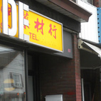 We also stopped at Made, a shop on Dundas Street West that sells modern Canadian design, created and nearly all fabricated in Canada. The store (and gallery) is housed in a former Chinese herb shop, whose red-and-yellow signs can still be seen through the cut-metal Made signs.